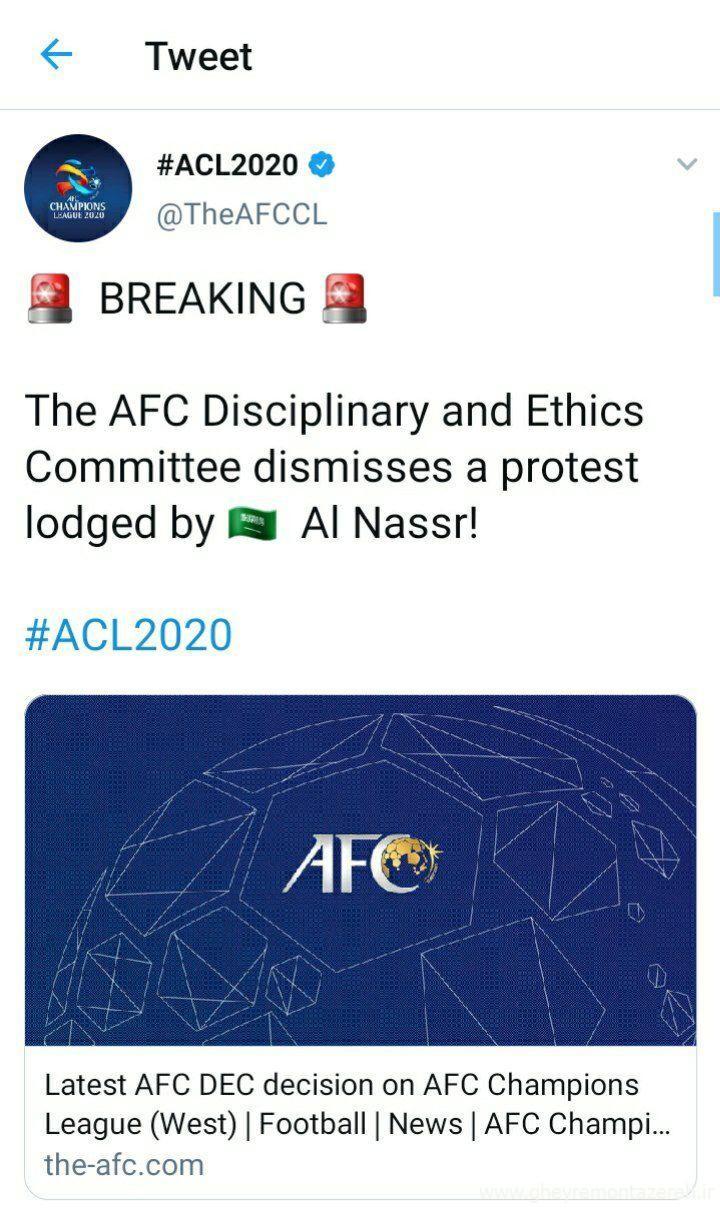 AFC اعتراض النصر رو رسما رد کرد - فوری؛ شکایت النصر رد شد